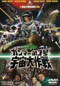 ガンマー第3号 宇宙大作戦画像