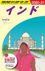 D28 地球の歩き方 インド 2020~2021 (地球の歩き方D アジア) [ 地球の歩き方編集室 ]