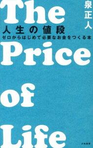 【送料無料】人生の値段 [ 泉正人 ]