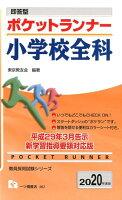 ポケットランナー小学校全科(2020年度版)