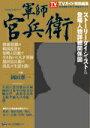 【送料無料】2014年NHK大河ドラマ「軍師官兵衛」完全ガイドブック [ ニュース企画 ]