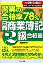 驚異の合格率78%「日商商業簿記2級合格塾」平成29年9月改...