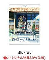 【楽天ブックス限定先着特典】海辺のエトランゼ【Blu-ray】(ポストカード6枚セット)
