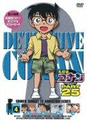 名探偵コナン PART 25 Volume4