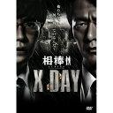 相棒シリーズ X DAY [ 田中圭 ]