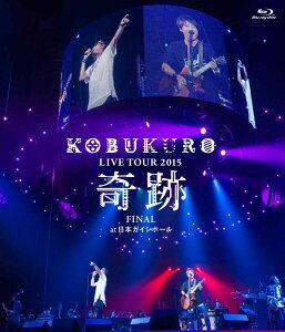 "KOBUKURO LIVE TOUR 2015 ""奇跡"" FINAL at 日本ガイシホール …"