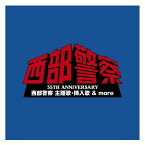 35TH ANNIVERSARY 西部警察 主題歌・挿入歌 & more [ (オリジナル・サウンドトラック) ]