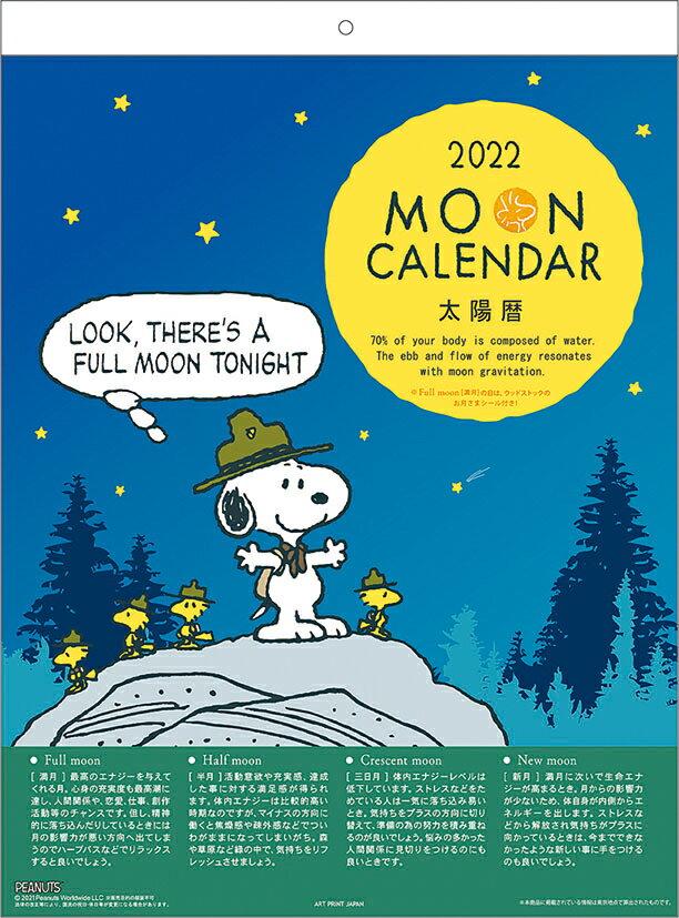 カレンダー, アニメ・キャラクター MOON20221