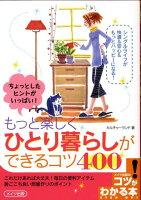 【バーゲン本】ちょっとしたヒントがいっぱい!もっと楽しくひとり暮らしができるコツ400