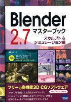 Blender 2.7マスターブック