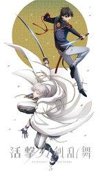 活撃 刀剣乱舞 3(完全生産限定版)