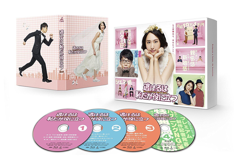 逃げるは恥だが役に立つ Blu-ray BOX【Blu-ray】