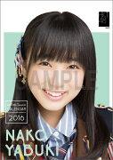 (卓上) 矢吹奈子 2016 HKT48 カレンダー