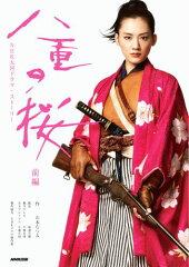 【送料無料】八重の桜(前編) [ 山本むつみ ]