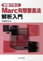 例題で学ぶMarc有限要素法解析入門