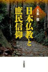 日本仏教と庶民信仰 [ 五来重 ]