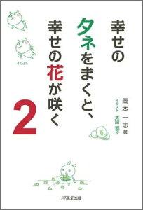 【送料無料】幸せのタネをまくと、幸せの花が咲く(2) [ 岡本一志 ]