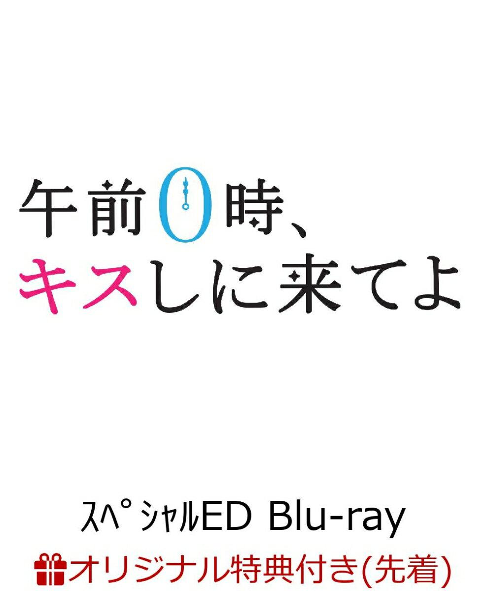 【楽天ブックス限定先着特典】午前0時、キスしに来てよ スペシャル・エディション(L判ブロマイド 3枚セット)【Blu-ray】