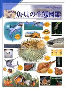 魚・貝の生態図鑑改訂新版 (大自然のふしぎ 増補改訂)