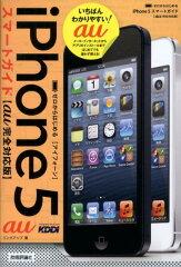 【送料無料】iPhone 5スマートガイド〈au完全対応版〉 [ リンクアップ ]