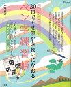 【送料無料】30日でくせ字がきれいになおるペン字練習帳 [ 中塚翠濤 ]