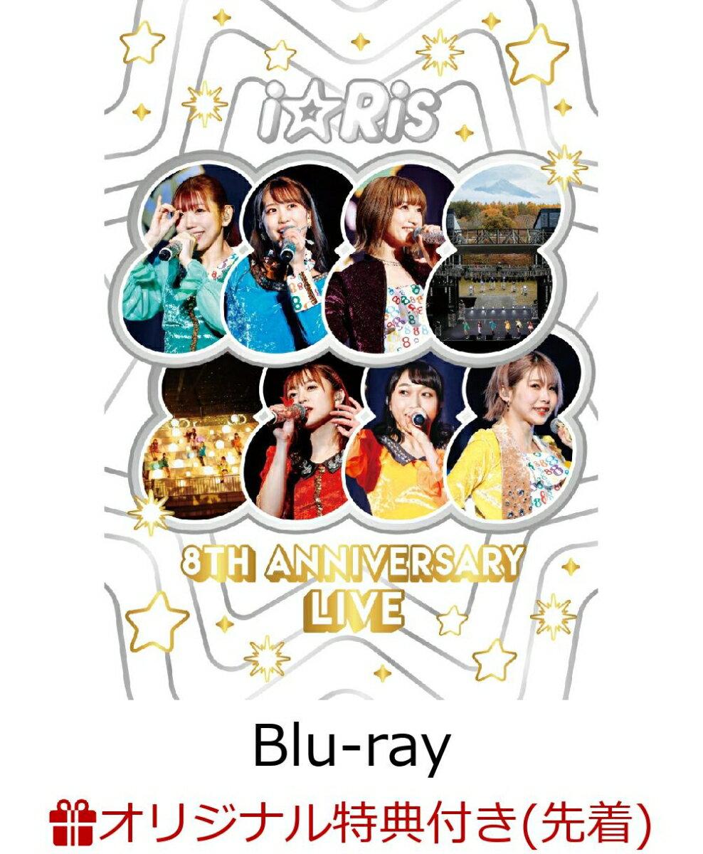 【楽天ブックス限定先着特典+先着特典】i☆Ris 8th Anniversary Live 〜88888888〜通常盤【Blu-ray】(ポストカード7枚セット+ステッカー)