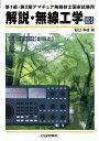 【送料無料】解説・無線工学(2012/2013) [ 野口幸雄 ]