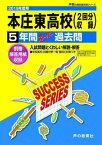 本庄東高等学校(2回分収録)(2019年度用) 5年間スーパー過去問 (声教の高校過去問シリーズ)