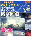 気象予報士わぴちゃんのお天気観察図鑑(雲と空)図書館版