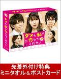 【楽天ブックス限定ミニタオル&ポストカード付】ダメな私に恋してください DVD-BOX