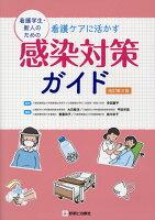 看護学生・新人のための看護ケアに活かす感染対策ガイド改訂第2版