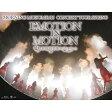 モーニング娘。'16 コンサートツアー春 EMOTION IN MOTION 〜鈴木香音卒業スペシャル〜【Blu-ray】 [ モーニング娘。'16 ]