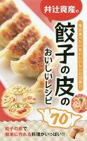 井辻食産の餃子の皮のおいしいレシピ70