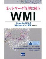 ネットワーク管理に使うWMI
