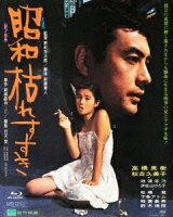 昭和枯れすすき【Blu-ray】