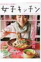 【送料無料】女子キッチン