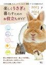 【送料無料】楽しくうさぎと暮らすためのお役立ちガイド(2013-2014年版)