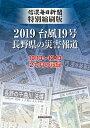 信濃毎日新聞特別縮刷版 2019台風19号長野県の災害報道
