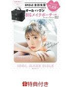 【特典生写真付き】NMB48吉田朱里プロデュース オールインワンBIGメイクポーチつきIDOL MAKE BIBLE@アカリン