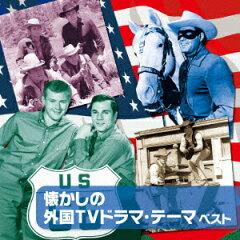 【送料無料】BEST SELECT LIBRARY 決定版::懐かしの外国TVドラマ・テーマ ベスト [ (V.A.) ]