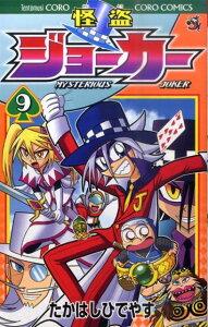 怪盗ジョーカー(第9巻)