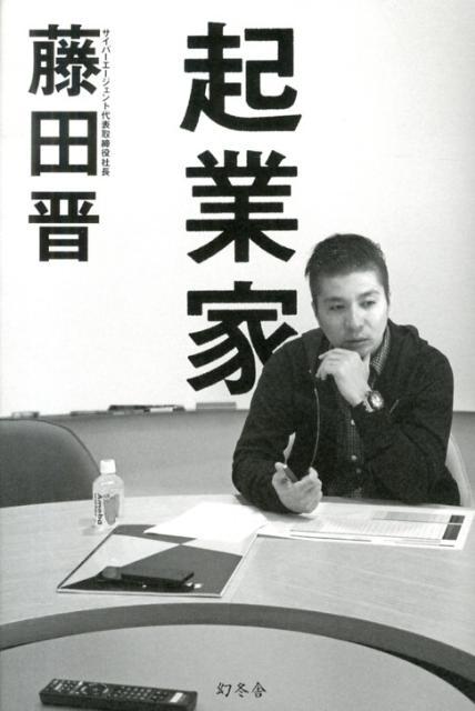 「起業家」の表紙