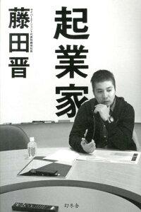 【楽天ブックスならいつでも送料無料】起業家 [ 藤田晋 ]