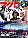 マグロ釣りまるわかり入門 特別付録DVD相模湾・キハダキャスティングゲーム 児島玲子&鈴木斉 (COSMICMOOK)