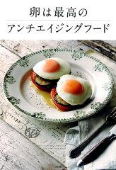 【楽天ブックスならいつでも送料無料】卵は最高のアンチエイジングフード [ オーガスト・ハーゲ...
