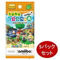 『とびだせ どうぶつの森 amiibo+』amiiboカード 5パックセットの画像