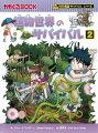 植物世界のサバイバル(2)
