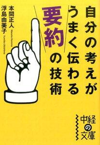 【楽天ブックスならいつでも送料無料】【KADOKAWA3倍】自分の考えがうまく伝わる「要約」の技術...