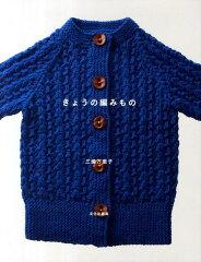 【送料無料】きょうの編みもの [ 三國万里子 ]