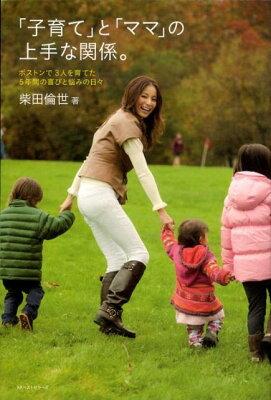 【楽天ブックスならいつでも送料無料】「子育て」と「ママ」の上手な関係。 [ 柴田倫世 ]